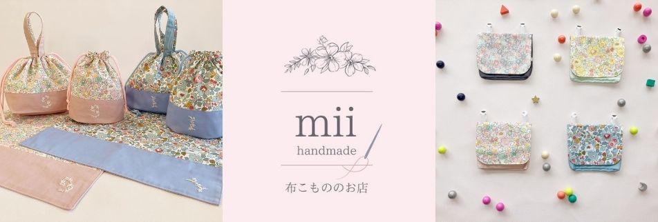 mii 『みぃ』